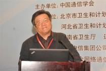 第四届中国移动医疗产业大会在京召开
