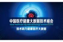 医疗健康大数据技术峰会将在京召开,探索技术与应用融合创新
