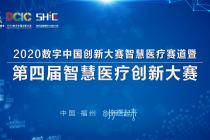 """关于""""2020 数字中国创新大赛智慧医疗赛道 暨第四届智慧医疗创新大赛全国总决赛""""  入围项目的通知"""