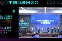 后疫情时代互联网医疗健康发展峰会在2020中国互联网大会期间云上召开