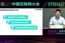 百度健康亮相中国互联网大会