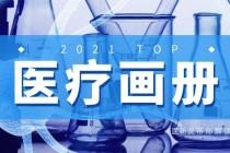 """上海成立专班,信息化做支撑,推广七大""""便捷就医""""场景"""
