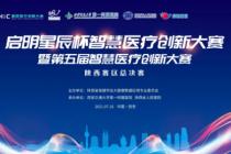 第五届智慧医疗创新大赛陕西赛区决赛圆满收官