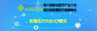 2016第六届移动医疗产业大会暨第四届智慧医疗健康峰会直播