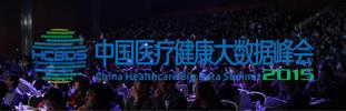 2015中国医疗健康大数据峰会直播