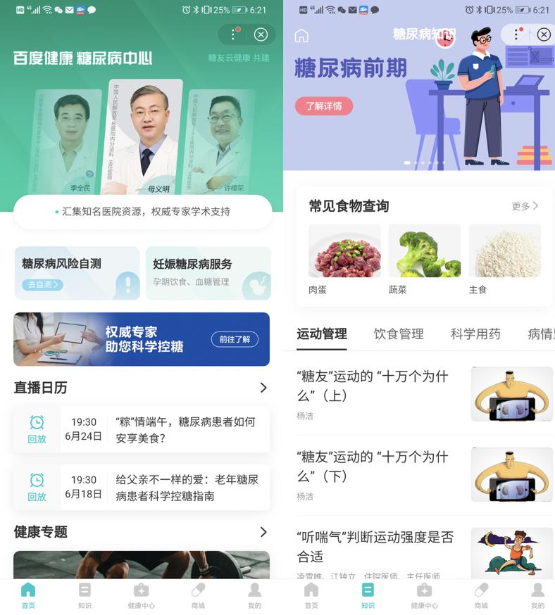 百度健康亮相中国互联网大会-智医疗网