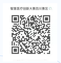 """""""第五届智慧医疗创新大赛- 四川赛区比赛""""的第二轮通知-智医疗网"""