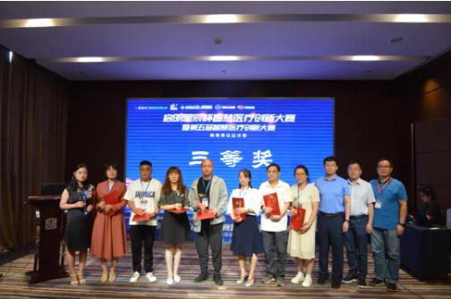 第五届智慧医疗创新大赛陕西赛区决赛圆满收官-智医疗网